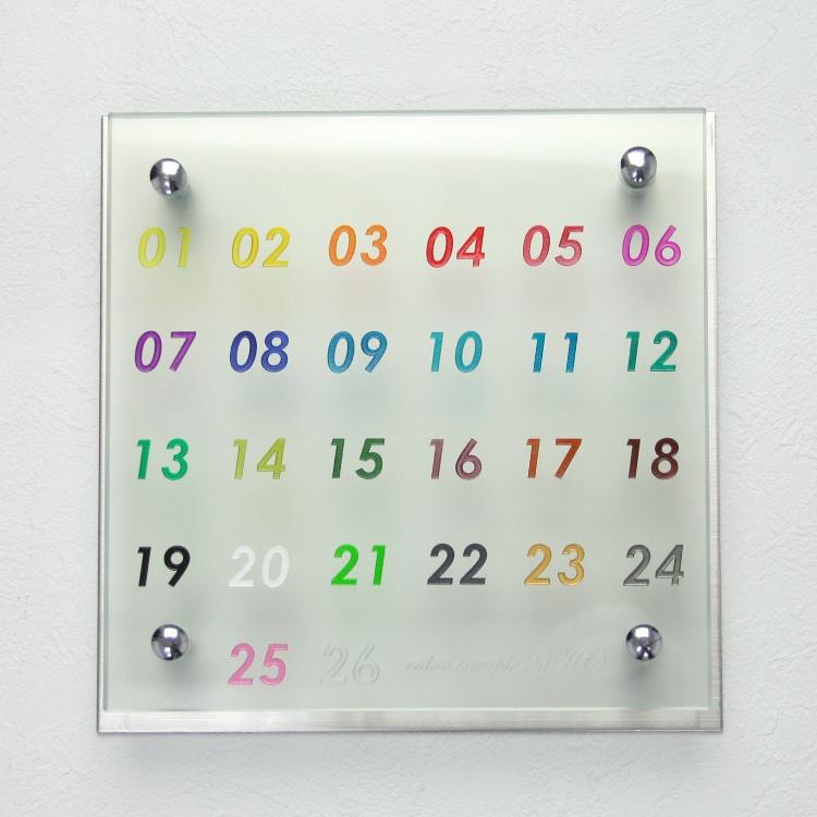 フロストガラス板付き文字色見本