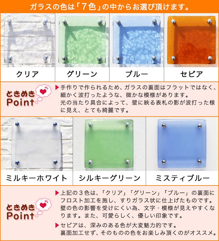 選べるガラス色