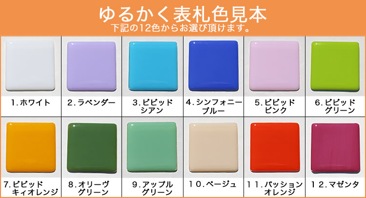 表札本体の色