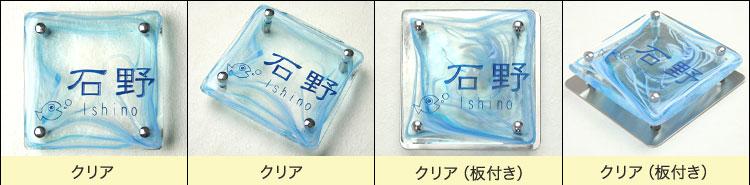 ガラスの色:マーブルブルー