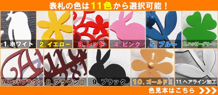 選べる11色