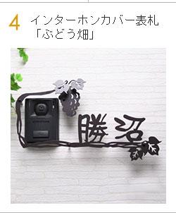 インターホンカバー表札「ぶどう畑」