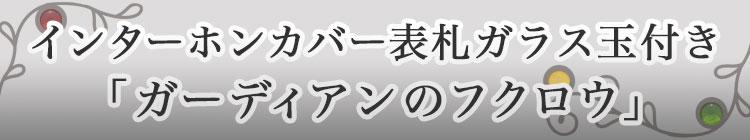 インターホンカバー表札「ガーディアンなフクロウ」