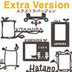 GHO-IF-EX「エクストラバージョン」