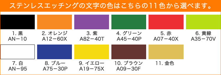 文字色は11色からお選び頂けます。