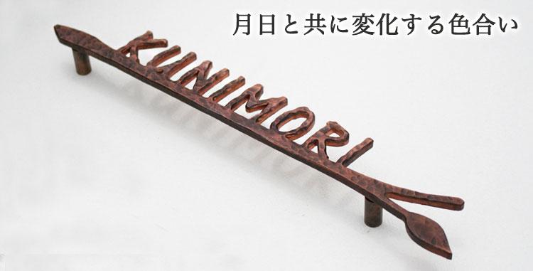 銅表札「木の枝(このえだ)」