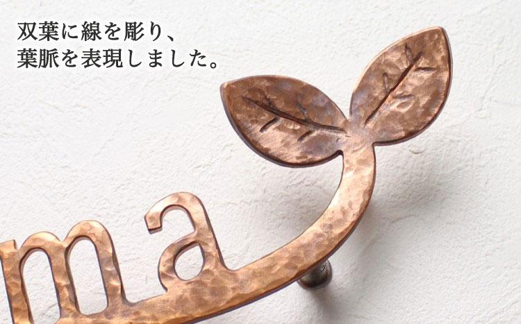 銅表札「ふたば・3D」