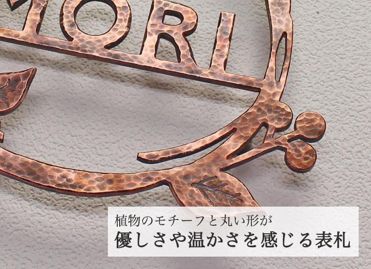 銅表札「リース・3D」