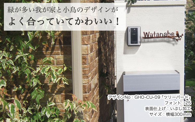 銅表札シリーズ・GHO-CU-09