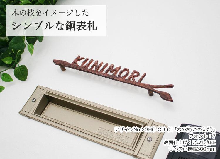 銅表札シリーズ・GHO-CU-01