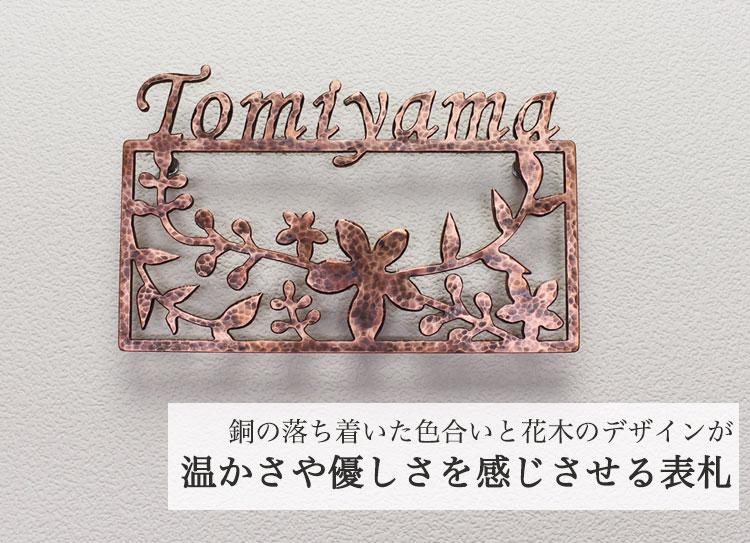 銅表札「ガーデン」