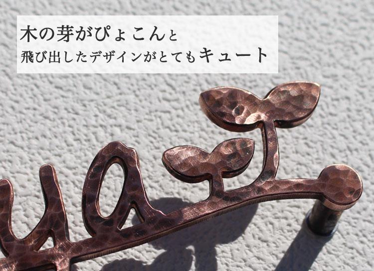 銅表札「木の芽」
