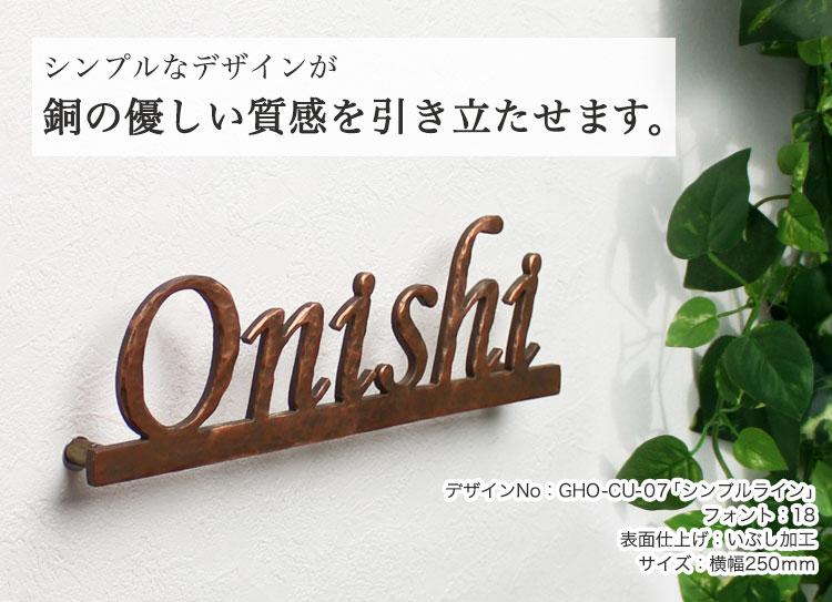 銅表札シリーズ・GHO-CU-07