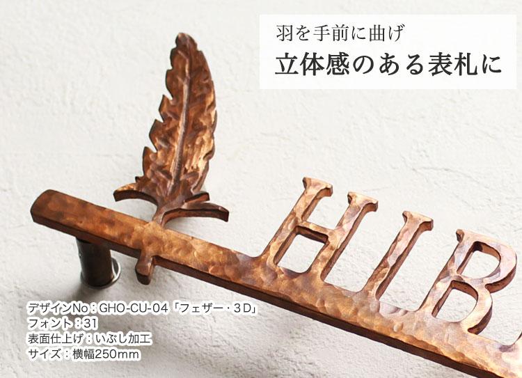 銅表札シリーズ・GHO-CU-04