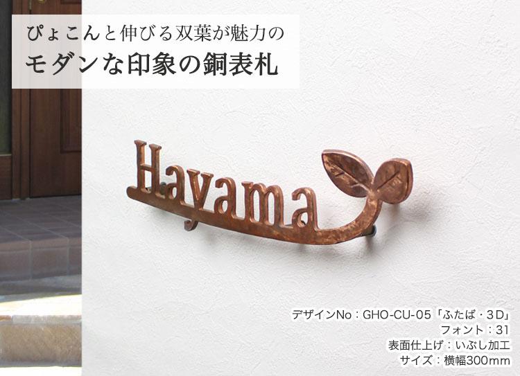 銅表札シリーズ・GHO-CU-05