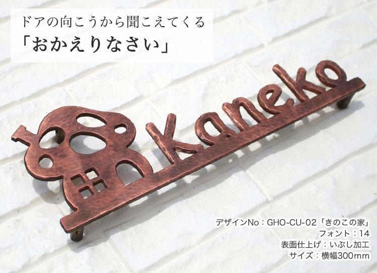 銅表札シリーズ・GHO-CU-02