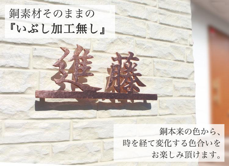 銅表札「漢字タイプ・ライン付き」いぶし加工無し