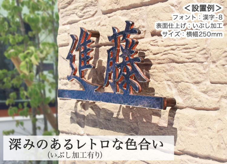 銅表札「漢字タイプ・ライン付き」