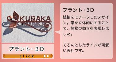 プラント・3D