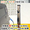 水電柱M200V