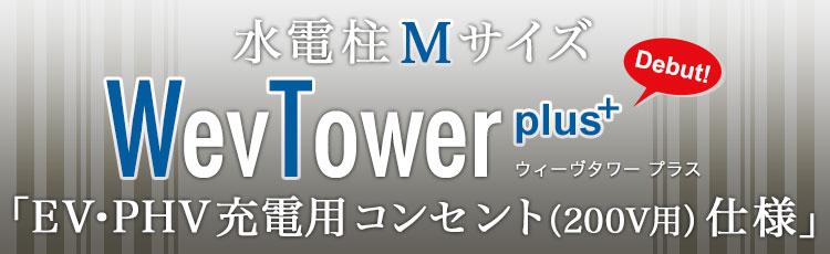 水電柱Mサイズウィーヴタワープラス「EV・PHV充電用コンセント(200V用)仕様」