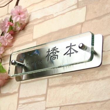 フラットガラス表札Gシリーズ「長方形240クリア」2色・ステンレス板付