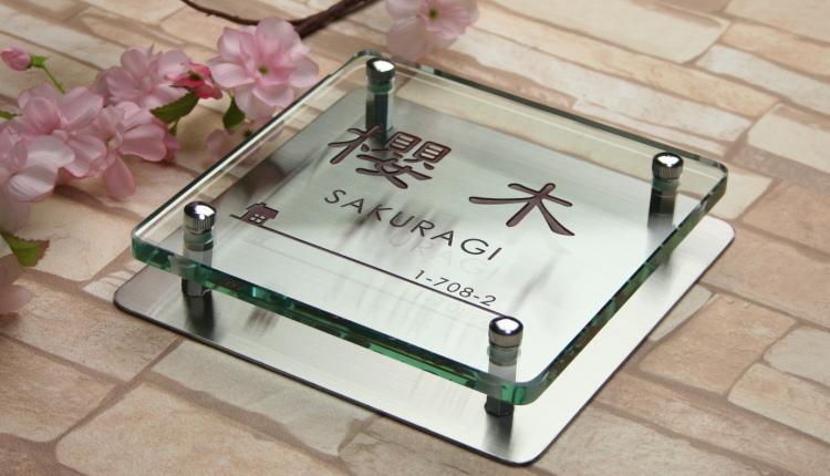 フラットガラス表札Gシリーズ「正方形170クリア」ステンレス板付