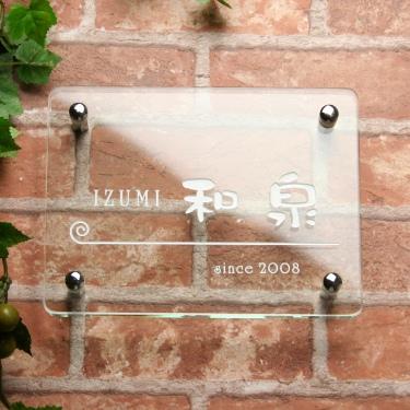 フラットガラス表札Gシリーズ「長方形200クリア」