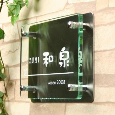 フラットガラス表札Gシリーズ「長方形200クリア」ステンレス板付