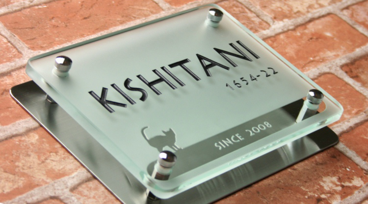 フラットガラス表札Gシリーズ「長方形200(裏面フロスト模様)」ステンレス板付
