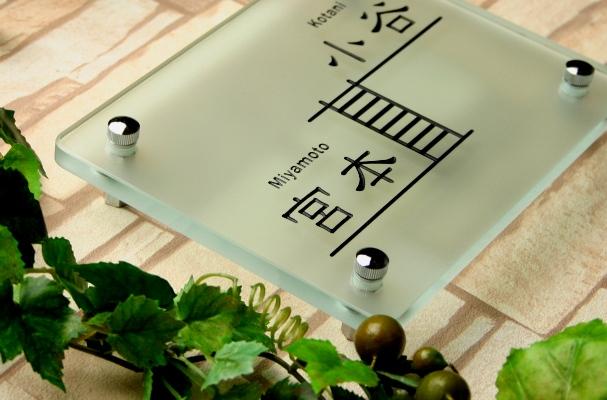 フラットガラス表札Gシリーズ長方形200フロスト