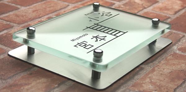 フラットガラス表札Gシリーズ長方形200フロスト(ステンレス板付)