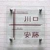 正方形S170「2世帯表札」
