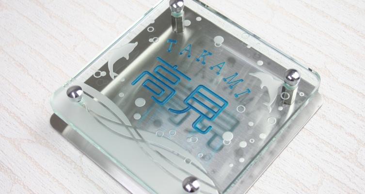 フラットガラス表札Gシリーズ 正方形150「オーシャン」(フロスト模様・ステンレス板付)