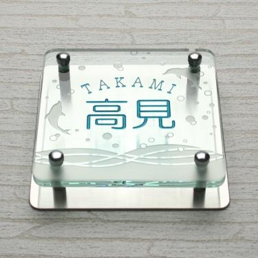 フラットガラス表札Gシリーズ 正方形150「オーシャン(フロスト模様・ステンレス板付)