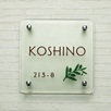正方形S170(KOSHINO・板付)