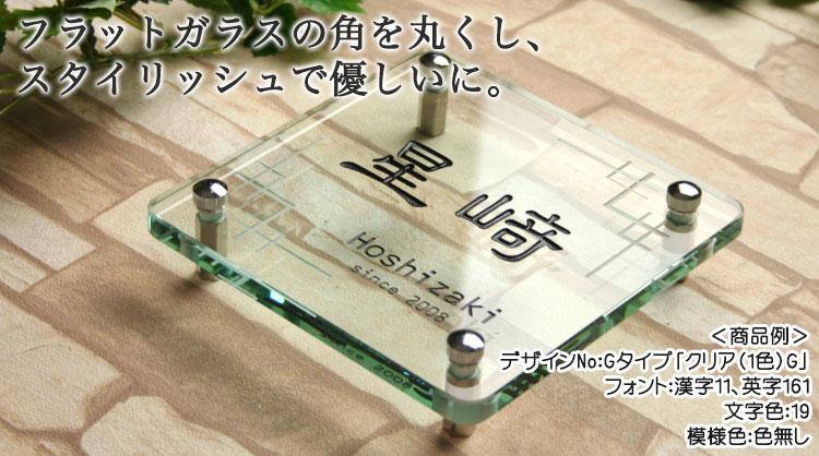 フラットガラス表札Gシリーズ正方形150シリーズ・Gタイプ
