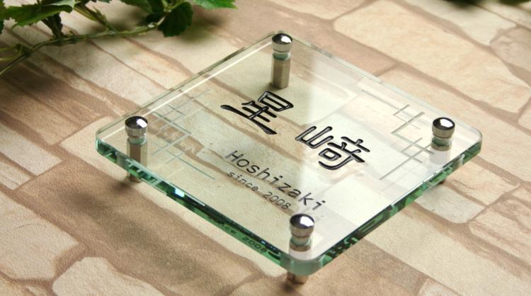 フラットガラス表札Gシリーズ「正方形150クリア」