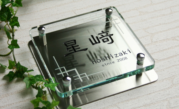 フラットガラス表札Gシリーズ「正方形150クリア」ステンレス板付
