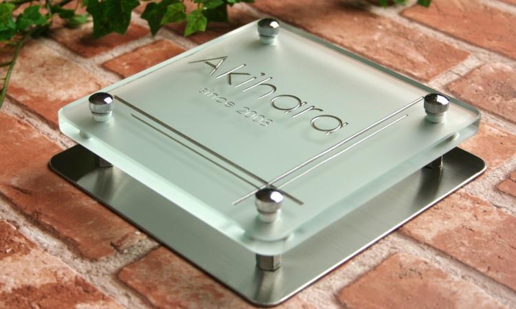 フラットガラス表札Gシリーズ「正方形150」裏フロスト・ステンレス板付