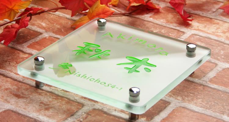 フラットガラス表札Gシリーズ「正方形170フロスト」