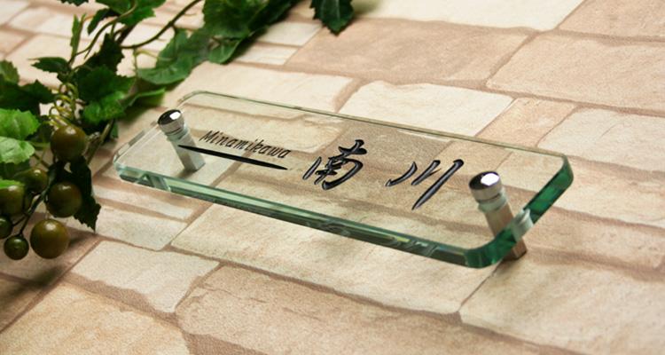 フラットガラス表札Gシリーズ「長方形240クリア」