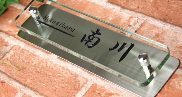 フラットガラス表札Gシリーズ「長方形240クリア」ステンレス板付