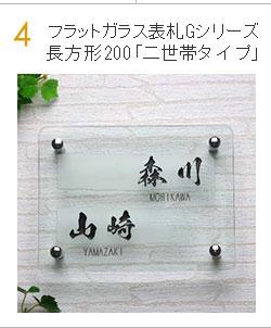 フラットガラス表札Gシリーズ長方形200「二世帯タイプ」