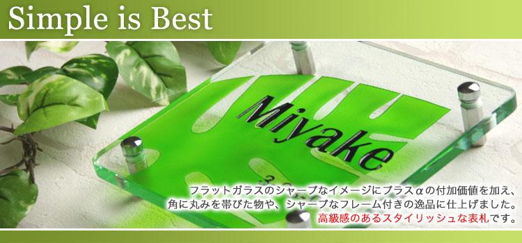 『Simple is Best』高級感のあるスタイリッシュな表札!!
