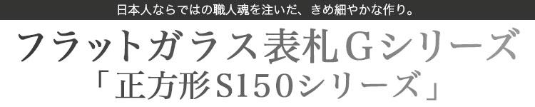 フラットガラス表札Gシリーズ正方形150シリーズ