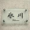 長方形R200120サイズ(HIKAWA)