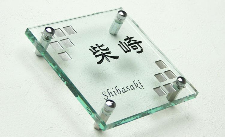 フラットガラスガラス表札正方形150クリア(2色目込み価格)