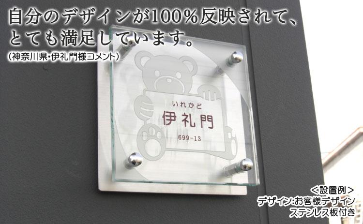フラットガラス表札正方形150シリーズ(施工例)