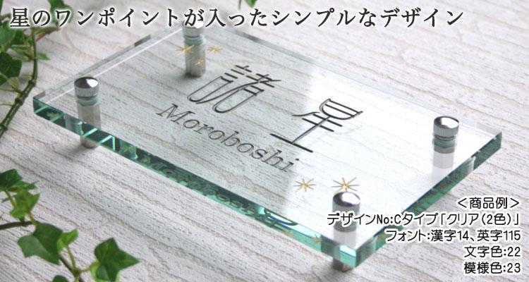 フラットガラス表札長方形200120シリーズ・Cタイプ